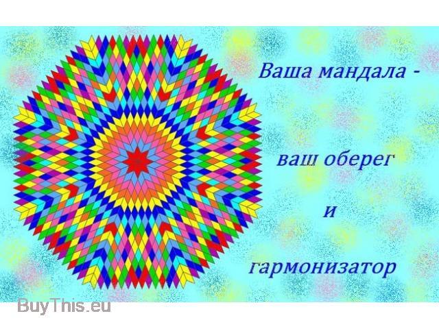 Индивидуальные мандалы для энергии и баланса - 1/1
