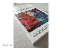 Книга Мозгоеды - Набокова Ника