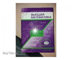 Учебник высшая математика