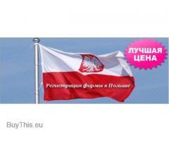 Открытие фирмы(бизнеса) в Польше без посредников